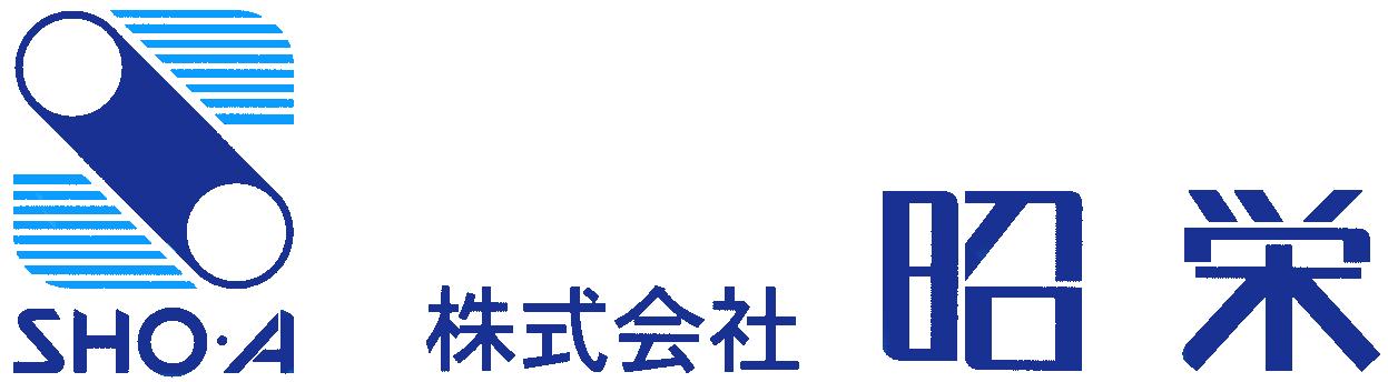 株式会社 昭栄
