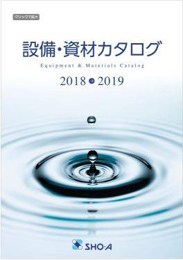 設備資材カタログ 2018-2019 電子版