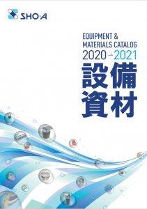 設備資材カタログ2020